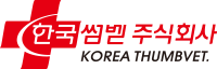 KOREA THUMB VET Co., Ltd - 한국썸벧 주식회사 - Innovator for the Best Healthy Life